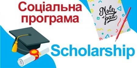 """Студенти Закарпатської області мають змогу взяти участь у соціальній програмі """"Scholarship"""""""