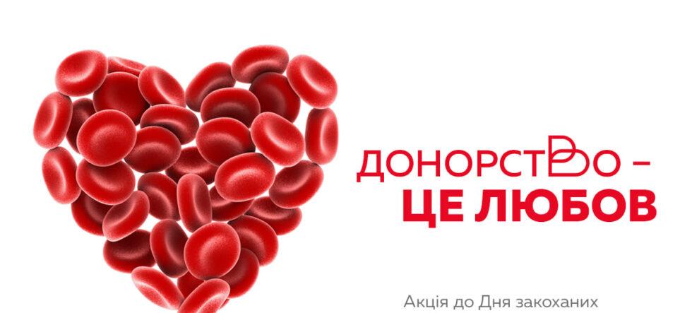Сумчан запрошують здати кров зі своєю коханою людиною і виграти подорож на двох