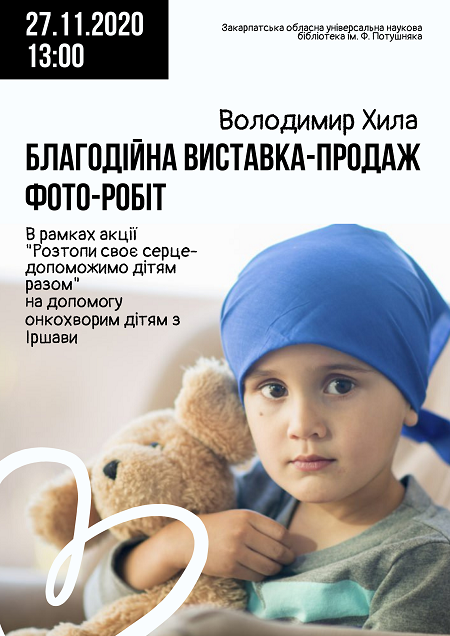 У Закарпатській обласній бібліотеці відбудеться благодійна виставка-ярмарок заради онкохворих діток Іршавщини