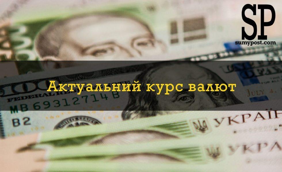 Який курс валют у Сумах 27 грудня?