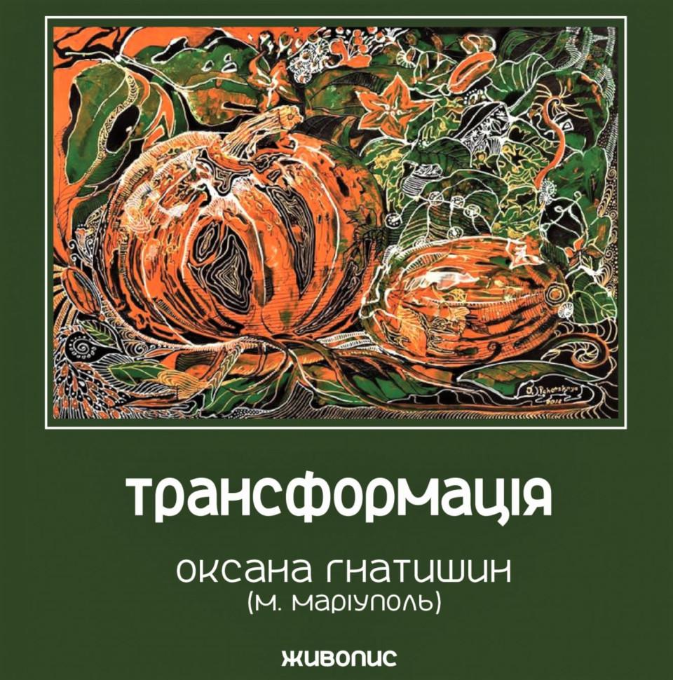 Завтра у Сумах відкриється виставка живопису «Трансформація»