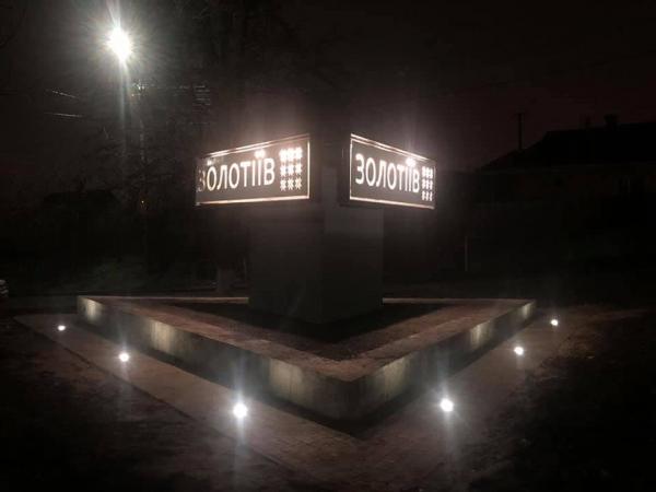 Знайти дорогу до Золотіїва тепер зручно й вночі (ФОТО)