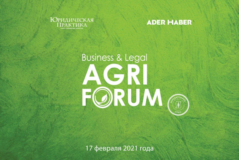 III BUSINESS & LEGAL AGRI FORUM АККРЕДИТОВАН НААУ