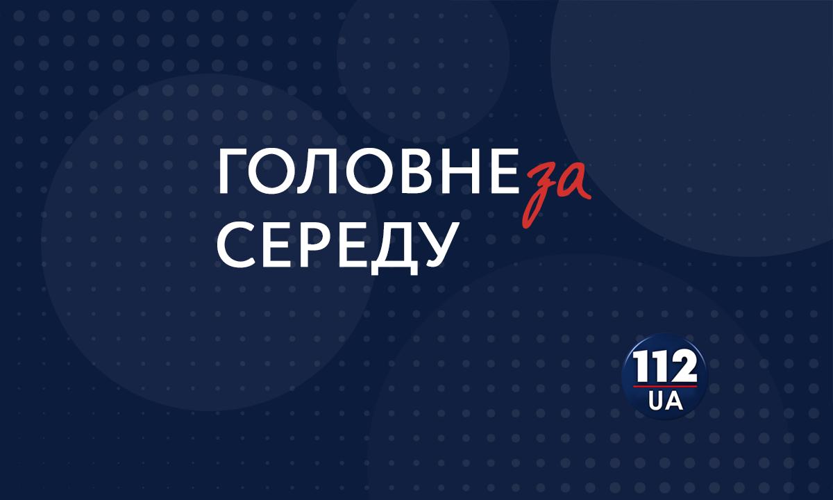 Пленение украинских военных, назначения Зеленского и расследование против Порошенко: Главное за 22 мая