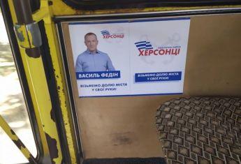 Мэр распорядился убрать рекламу партии «Херсонцы» из маршруток