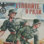 После угроз националистов суд отменил решение о признании символики СС «Галичина» нацистской