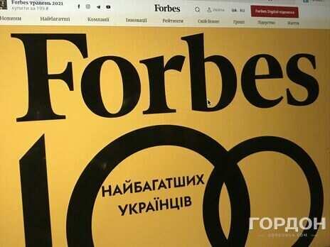 Найбагатші українці за рік збільшили свій капітал на 42% – Forbes