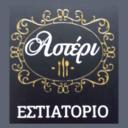 Εστιατόριο Αστέρι