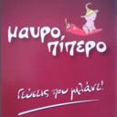ΜΑΥΡΟΠΙΠΕΡΟ