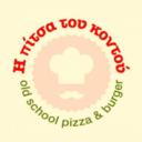 Η πίτσα του κοντού