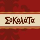 Σοκολάτα - Σύνταγμα