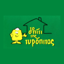 Το σπίτι της τυρόπιτας