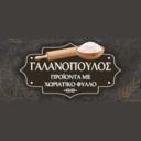 ΕΡΓΑΣΤΗΡΙΟ ΓΑΛΑΝΟΠΟΥΛΟΣ