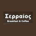 Σερραίος breakfast & coffee
