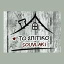Το Σπιτικό Souvlaki