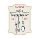 Ταβέρνα Τουρκαντώνη Φάε πιές