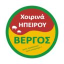 Κρεοπωλείο Χοιρινά Ηπείρου - ΒΕΡΓΟΣ (Πτολεμαΐδα)