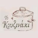 Το Κουζινάκι του Αμαρουσίου
