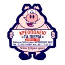 Ν. Νατσιόπουλος & Υιοί (Κρεοπωλείο Τα Πιέρια)