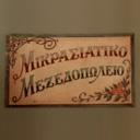 ΜΙΚΡΑΣΙΑΤΙΚΟ ΜΕΖΕΔΟΠΩΛΕΊΟ ΖΩΓΡΆΦΟΥ