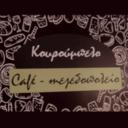 Κουρούμπελο cafe