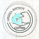Άρωμα Spitiou Coffee