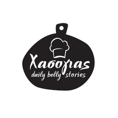 Χασόγιας daily belly stories