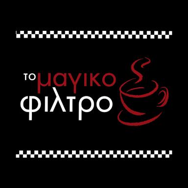 ΜΑΓΙΚΌ ΦΙΛΤΡΟ