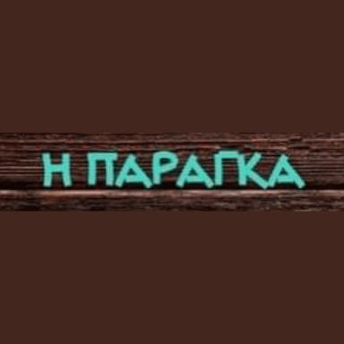Η ΠΑΡΑΓΚΑ