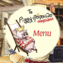 Piggy-Πόπουλο