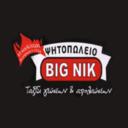 ΨΗΤΟΠΩΛΕΙΟ BIG NIK