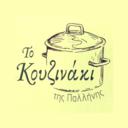 Το κουζινάκι της Παλλήνης