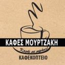Καφεκοπτείο - Καφές Μουρτζάκη