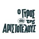 Ο Γύρος της Αριστοτέλους
