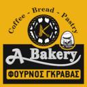 Φούρνος Γκράβας (A Bakery)