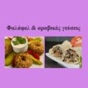 Φαλάφελ & Αραβικές Γεύσεις