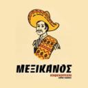 Μεξικανος καφεκοπτεια