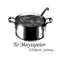 Το μαγειριον Ελληνων γευσεις