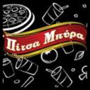 Πίτσα Μπύρα