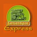 Εστιατόριο Express
