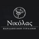 Νικόλας Παραδοσιακό γυράδικο