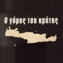 Ο γύρος τση Κρήτης
