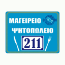 Μαγειρείο - Ψητοπωλειο 211