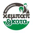 Κεμπάπ & Κότα ( ψητοπωλείο )