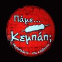 ΠΑΜΕ... ΚΕΜΠΑΜΠ - Κερατσίνι