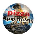 Pizza Amfipolis