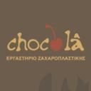 Chocola εργαστήριο ζαχαροπλαστικής