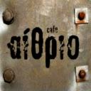 Αίθριο καφέ - Παιανια