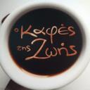 Ο καφές της Ζωής