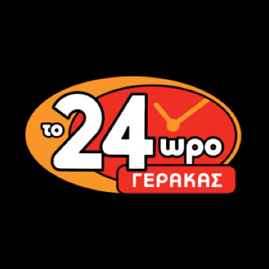 Το 24ωρο